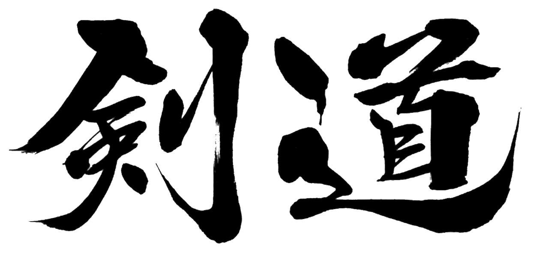 Kendo Ji, Kendo, Ken, Do, Sword, Path